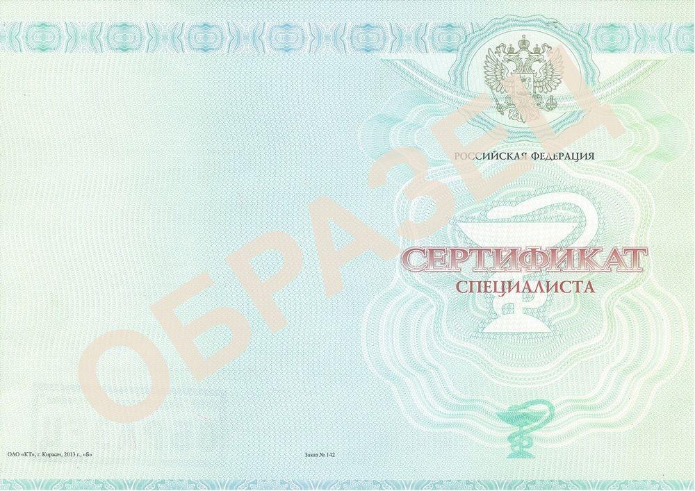 certificate_med1
