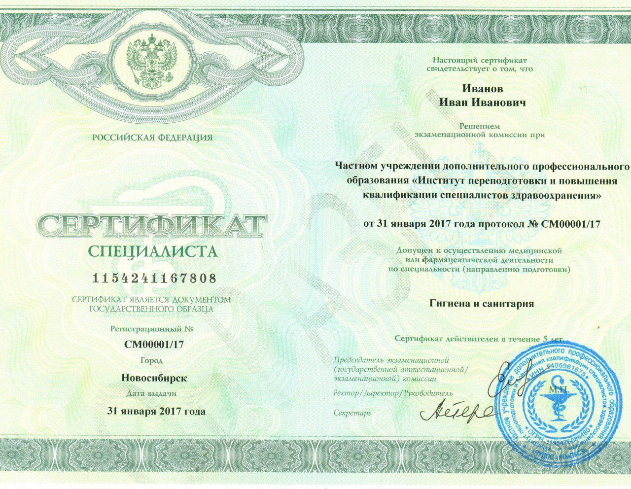 certificate_med2