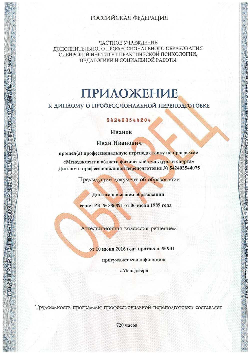 diplom(str2)