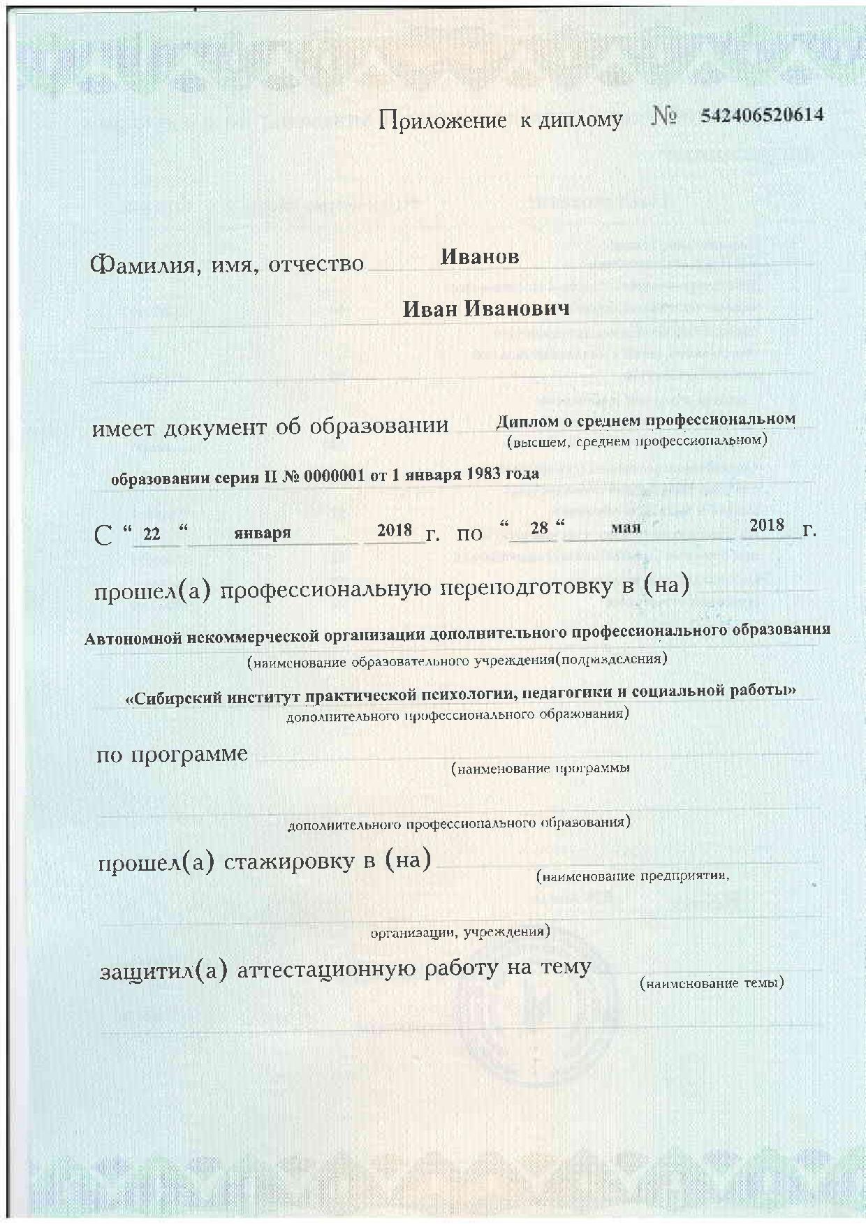 diplom(str1)
